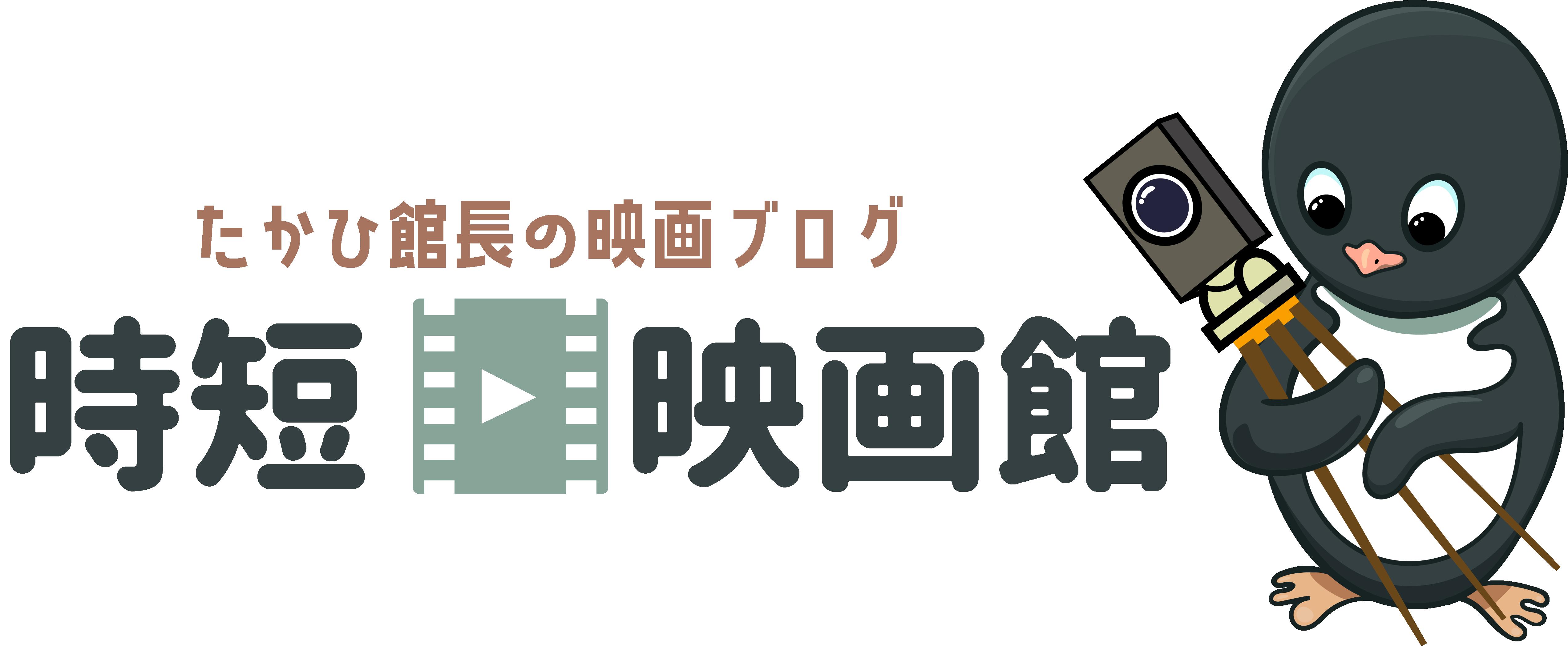 たかひ館長の映画ブログ「時短映画館」